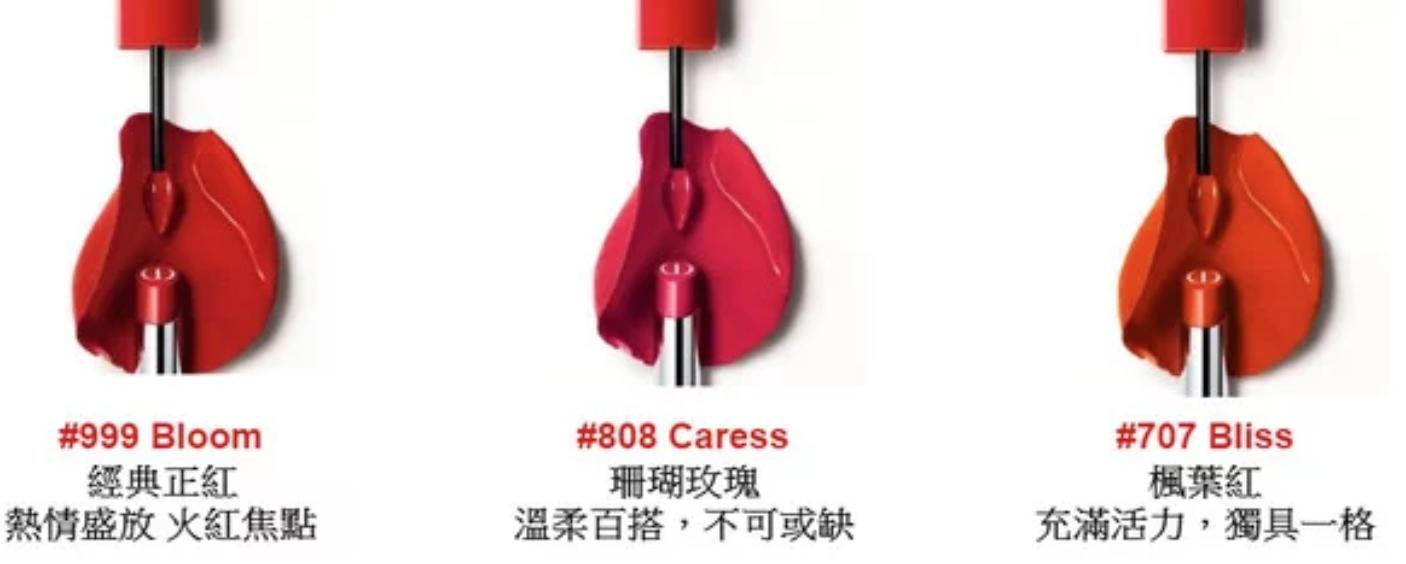 現貨快速出貨Dior迪奧 超惹火精萃唇膏 色號#999、#808、#707 3