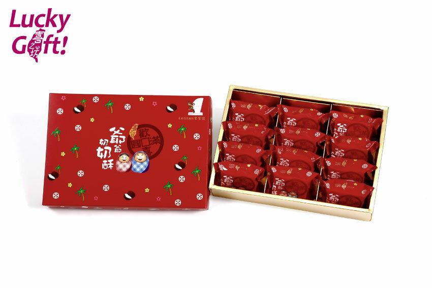 【喜之坊】爺爺奶奶酥禮盒(12入/盒)