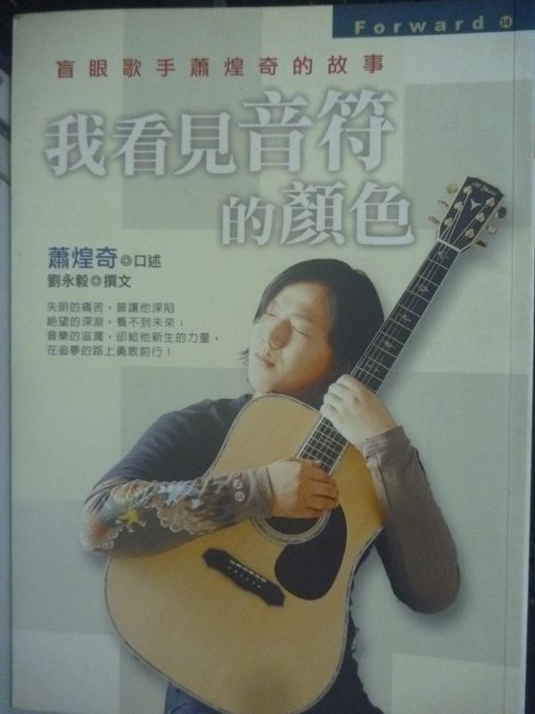 【書寶二手書T8/傳記_LEJ】我看見音符的顏色-盲眼歌手蕭煌奇的故事_蕭煌奇