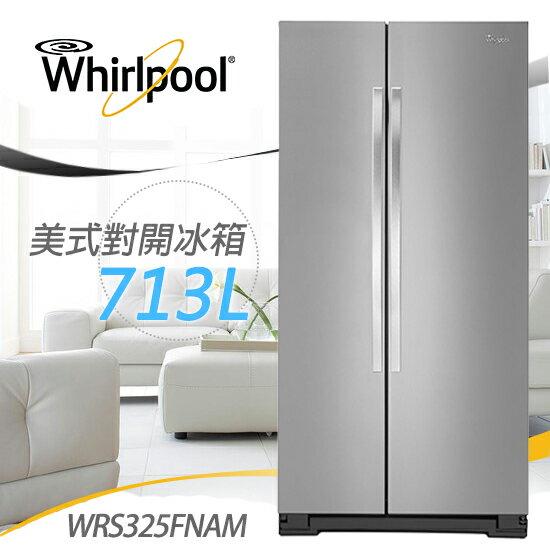Whirlpool惠而浦 WRS325FNAM 美式對開冰箱713L