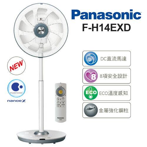 【Panasonic 國際牌】F-H14EXD 14吋 DC直流 遙控立扇 電風扇【全新原廠公司貨】