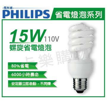 PHILIPS飛利浦 15W 110V 865 白光 螺旋省電燈泡  PH160012