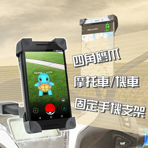 機車後照鏡 鷹爪手機支架 導航固定架 360度旋轉 防震防摔 通用型 手機/GPS/蘋果/安卓