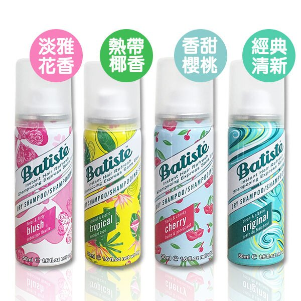 Batiste 秀髮乾洗噴劑 50ml 多款供選 ♦ 樂荳城 ♦