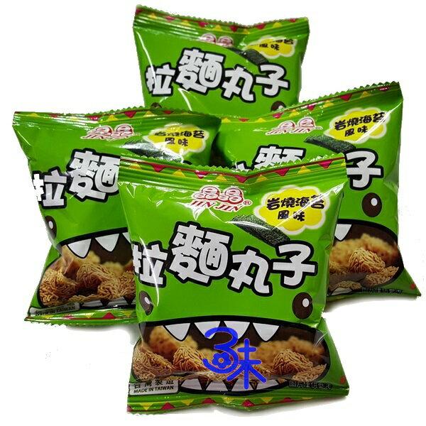 (台灣) 晶晶 拉麵丸子 - 岩燒海苔風味 1包600 公克 (約20小包) 特價 126元 【4710298150825 】
