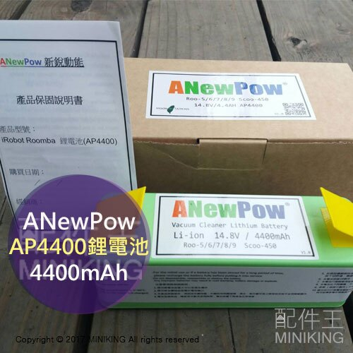 【配件王】保固18個月 現貨 ANewPow 鋰電池 AP4400 超高容量 iRobot Roomba 500 600 700 800系列