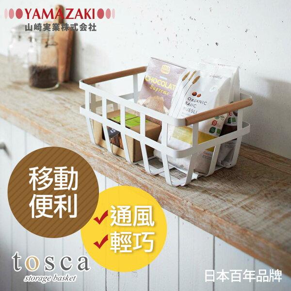 日本【YAMAZAKI】tosca雙邊手提收納籃★萬用層架置物架收納籃