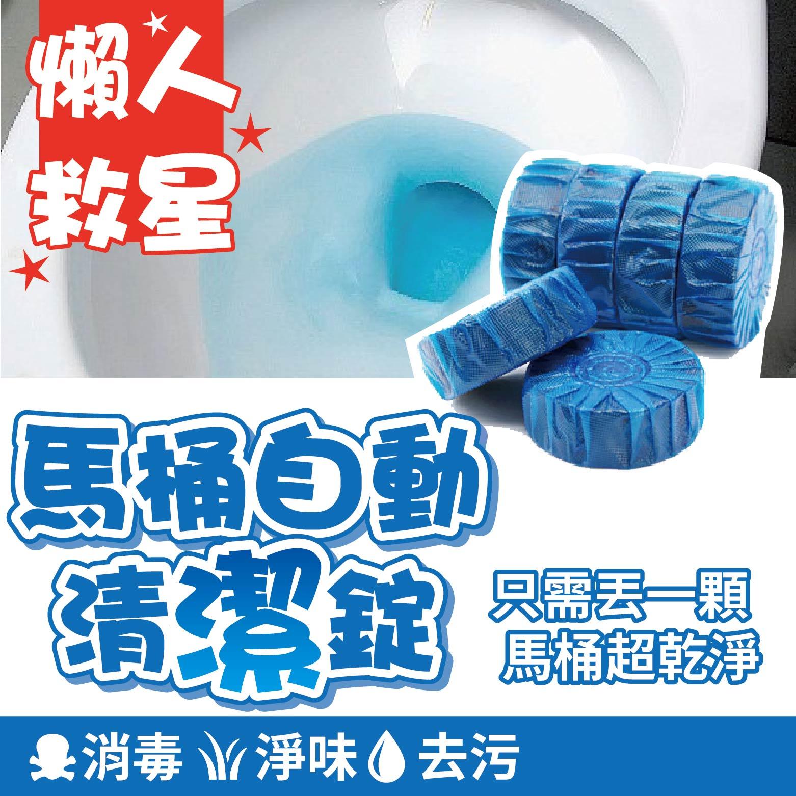 百寶袋 馬桶清潔錠 藍色清潔塊 藍藍香 藍色清潔錠 馬桶洗淨錠 去污錠【BE221】