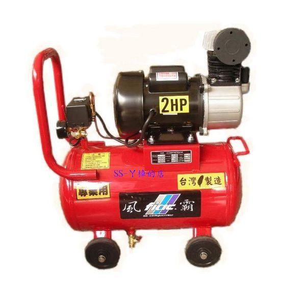 風霸牌2HP*25L直接式空壓機-台灣製(含稅價)