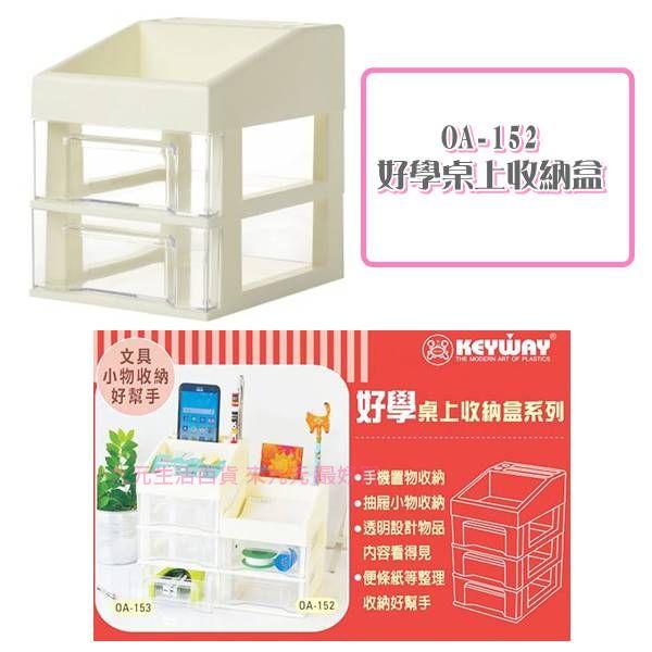 【九元 】聯府 OA-152好學桌上收納盒 桌上收納 OA152