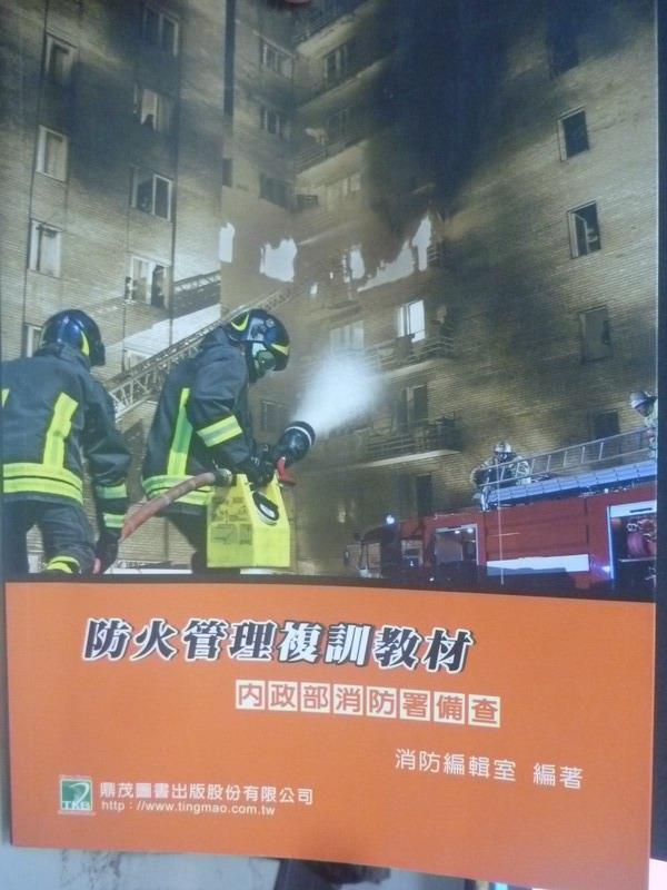 【書寶二手書T5/進修考試_XEV】防火管理複訓教材:內政部消防署備查_消防編輯室