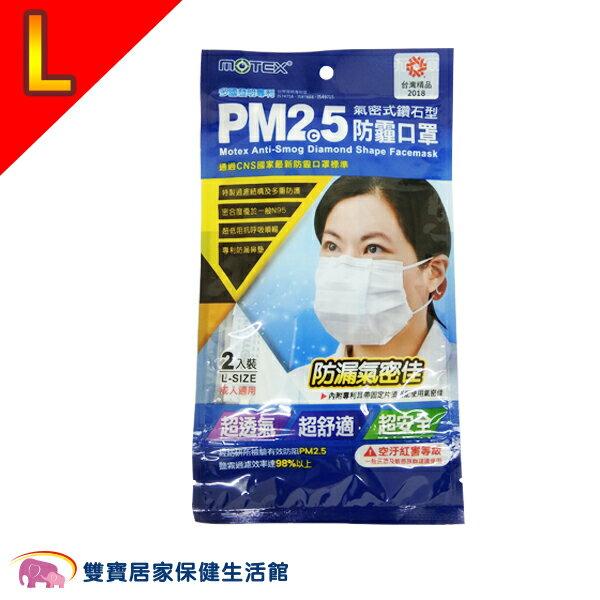 MOTEX摩戴舒氣密式鑽石型防霾口罩2枚包L藍色立體口罩防霾台灣製單包2入小包成人適用2入