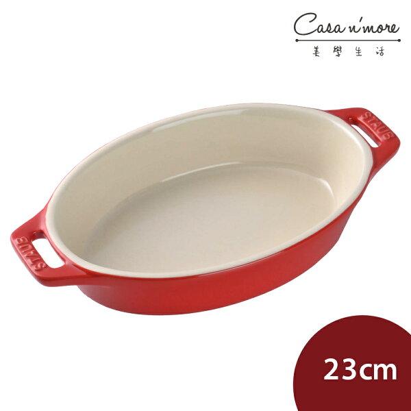Staub橢圓形陶瓷烤盤烤皿焗烤盤烘焙盤23cm櫻桃紅