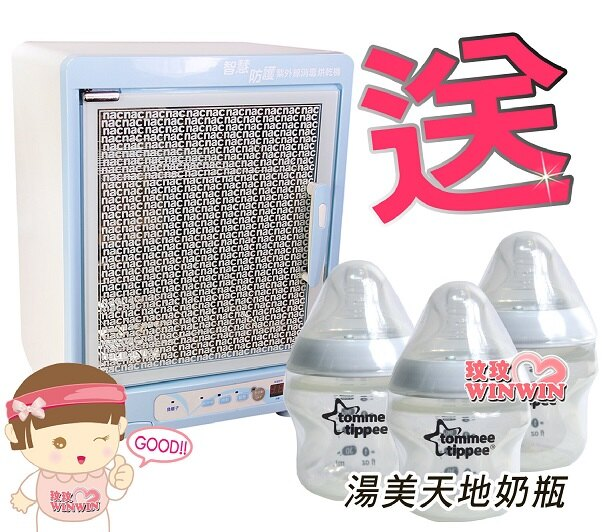 Nac Nac(UA-0013)智慧防護紫外線消毒烘乾鍋~可消毒8支寬口徑奶瓶,加贈湯美天地PP奶瓶150ML 3支