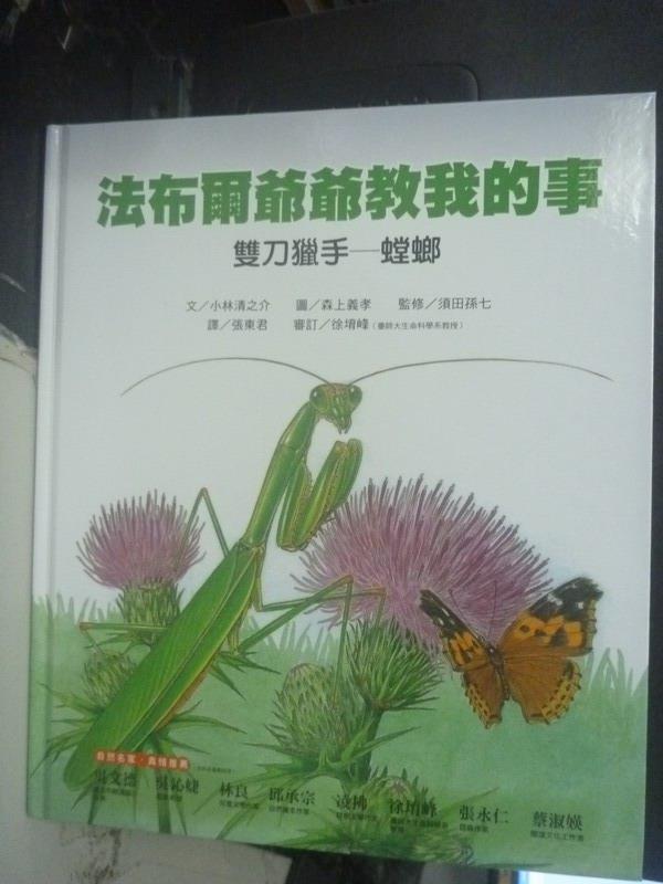 【書寶二手書T9/兒童文學_WDU】雙刀獵手:螳螂_小林清之介