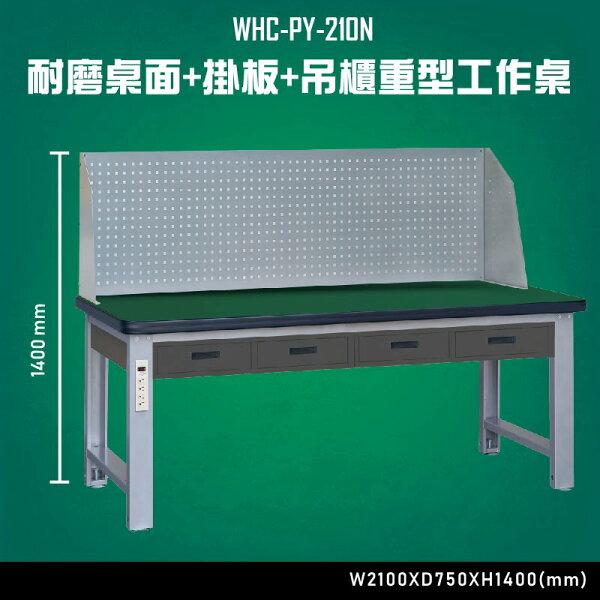 【台灣大富】WHC-PY-210N耐磨桌面-掛板-吊櫃重型工作桌辦公家具台灣製造工作桌零件收納抽屜櫃零件盒