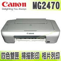 Canon佳能到CANON MG2470 列印/影印/掃描 多功能相片複合機