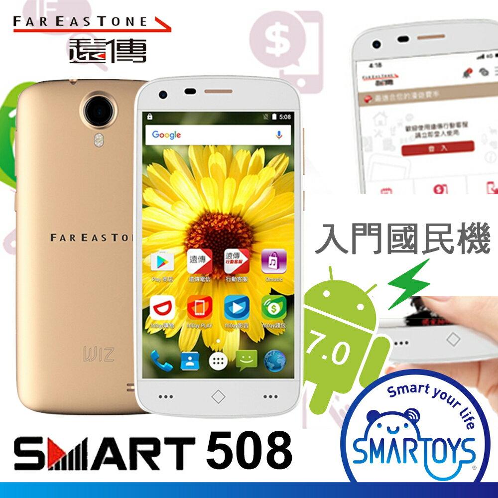 【福利品】FET Smart 508 5吋四核入門智慧機 (1G  /  8G) 0