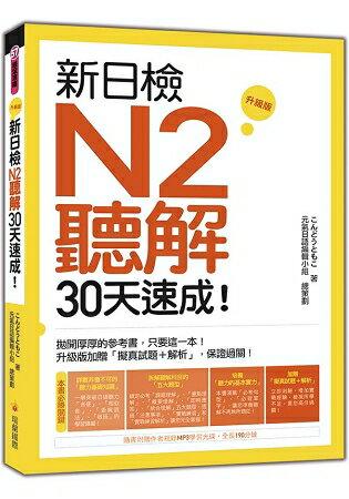 新日檢N2聽解30天速成!升級版(隨書附贈作者親錄MP3學習光碟,全長190分鐘)