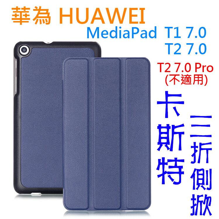 【卡斯特】華為 HUAWEI MediaPad T1 T1-701/T1-701u/T1-701w/T2 7吋 雙磁扣三折側掀皮套/書本式翻頁/硬殼保護套/支架斜立展示