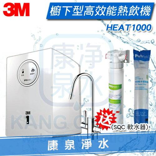 ◤免費安裝◢ 3M HEAT1000 櫥下型高效能熱飲機《單機》 雙溫防燙鎖龍頭【送3M SQC前置樹脂系統、SQC前置樹脂濾心一支】