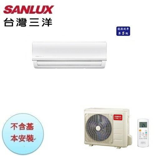 【台灣三洋空調】6-8坪 4.1KW 定頻一對一冷專冷氣《SAC/E-41M》年耗電1352 全機3年保固
