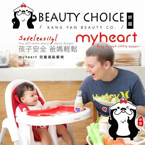 【姍伶】myheart 台灣製造 折疊式兒童安全餐椅(原廠1年保固)多色供選
