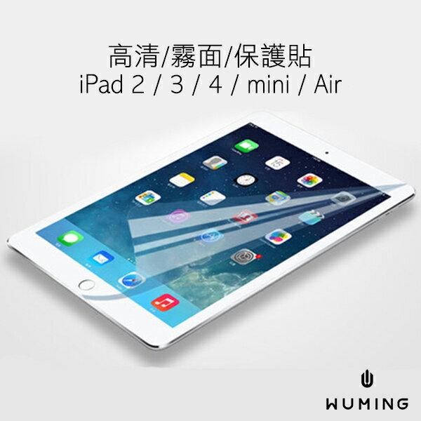 『無名』平板電腦螢幕保護貼透明霧面磨砂螢幕貼NewiPad2345AirMini1Mini2RetinaH02110