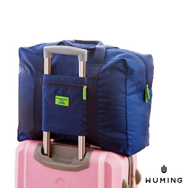 韓版 輕便可折 旅行 防水 輕便旅行包 收納包 行李箱 收納袋 購物包 整理袋 『無名』 H09103 - 限時優惠好康折扣