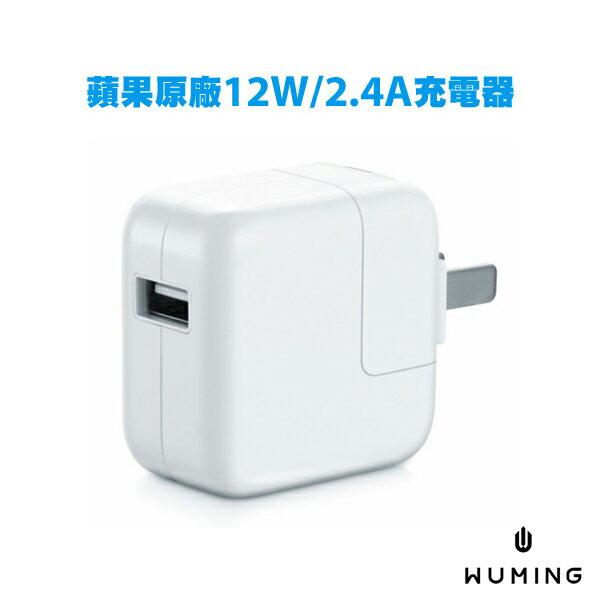 Apple 蘋果原廠 12W 2.4A 電源 充電器 iPhone XR XS iPad 2 3 4 Pro Air mini Max X iX i8 Plus 『無名』 H10103 - 限時優惠好康折扣
