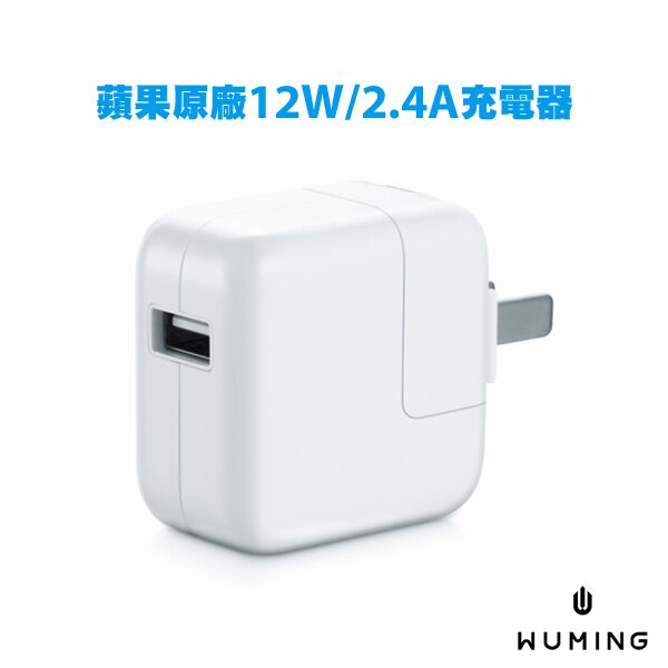 Apple 蘋果原廠 12W 2.4A 電源 充電器 iPad 2 3 4 Pro Air mini iPhone X 8 7 6S 6 Plus SE 5S 5C 5 『無名』 H10103 - 限時優惠好康折扣