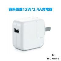 Apple 蘋果商品推薦Apple 蘋果原廠 12W 2.4A 電源 充電器 iPhone XR XS iPad 2 3 4 Pro Air mini Max X iX i8 Plus 『無名』 H10103
