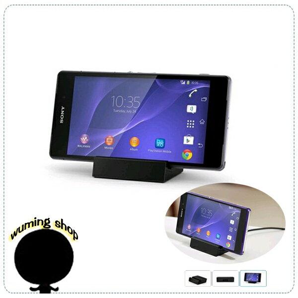 『無名』 SONY Z3 / Compact D6653 L55U DK48 手機座充 充電底座 手機支架 J03104