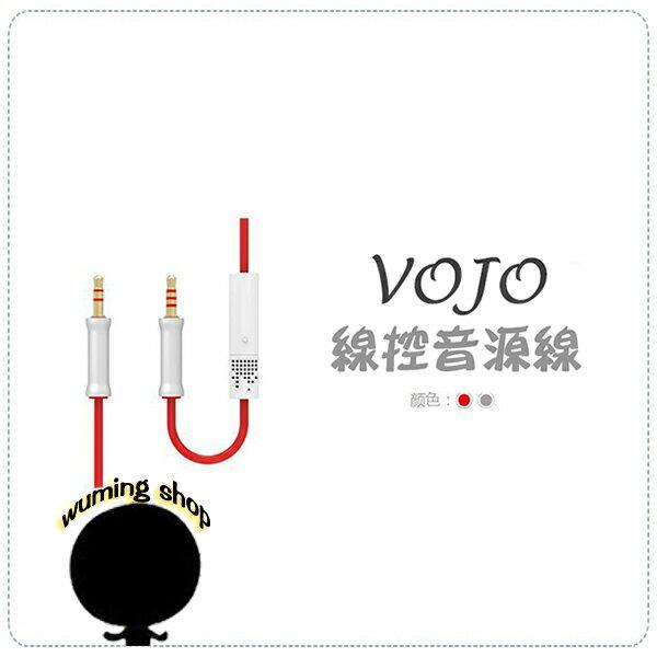 『無名』 鍍金頭 3.5mm 音源線 汽車用 音響 免持接聽 取代藍芽 Aux VOJO 抗干擾 耳機線 J11101