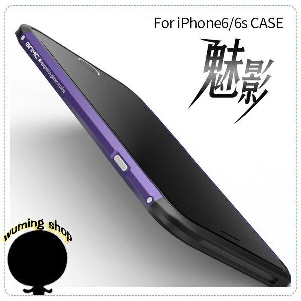 『無名』 iPhone 6S 4.7吋 Plus 5.5吋 手機殼 金屬 鋁合金 邊框殼 保護殼 i6 6 K04110