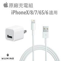 Apple 原廠旅充組 原廠旅充頭 + 原廠傳輸線 iPhone 8 7 i8 i7 6 6S Plus iPad mini 傳輸線 充電線 『無名』 K10120 0