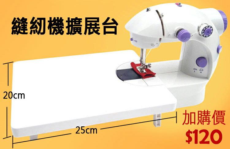『無名』 裁縫機 擴展台 縫紉機 針車 平車 多功能 腳踏 家用 收納 居家 K10142