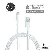 Apple 蘋果商品推薦2公尺 蘋果 原廠 傳輸線 充電線 Apple iPhone XR XS Max iX i8 Plus i7 iPad Pro mini Air 2 3 4 『無名』 M03111
