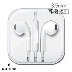 蘋果 原廠 Apple 線控 耳機 EarPods 可通話 麥克風 聽音樂 iPhone 8 7 i8 i7 6S i6 Plus SE 5S 5C 『無名』 M03115