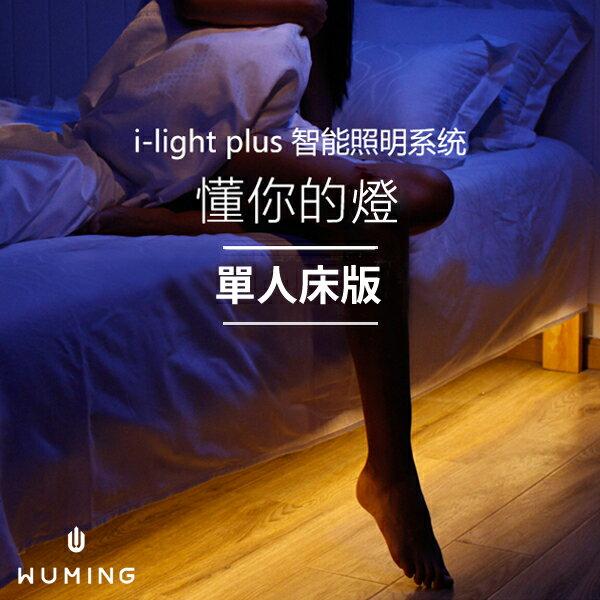 人體感應 免設定 LED燈 感應燈 智能 智慧 小夜燈 單人床 床底 房間 臥室 省電 『