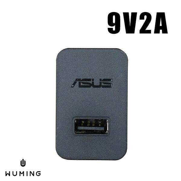 ASUS 華碩 原廠 9V2A 快充 充電器 充電頭 旅充頭 USB 手機 平板 Zenfone2 3 4 Padfone QC2.0 『無名』 M07112