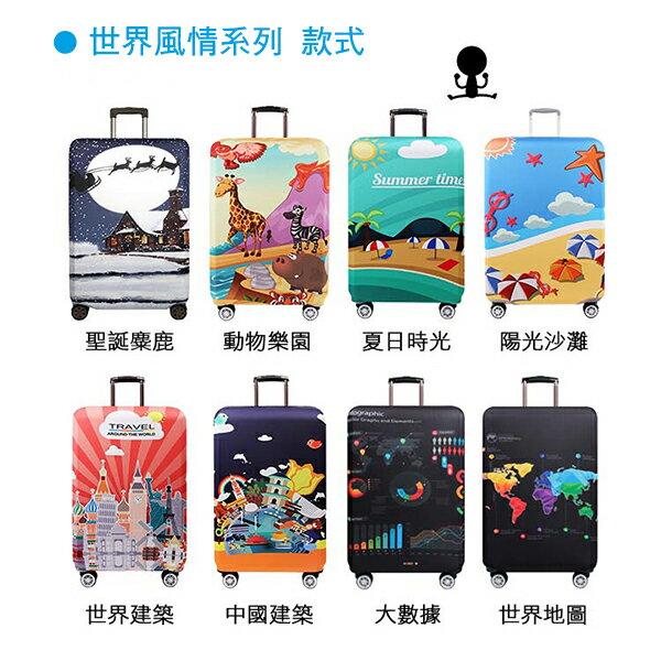 ★超時尚 彈性行李箱套★ 新款加厚 尺寸任選 旅行必備 行李保護防塵套 『無名』 M07123 2