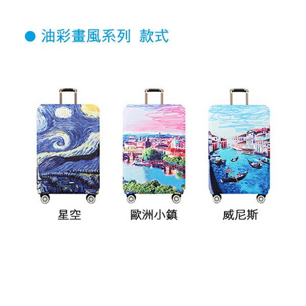 ★超時尚 彈性行李箱套★ 新款加厚 尺寸任選 旅行必備 行李保護防塵套 『無名』 M07123 4