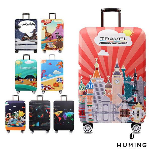 ★超時尚 彈性行李箱套★ 新款加厚 尺寸任選 旅行必備 行李保護防塵套 『無名』 M07123 0
