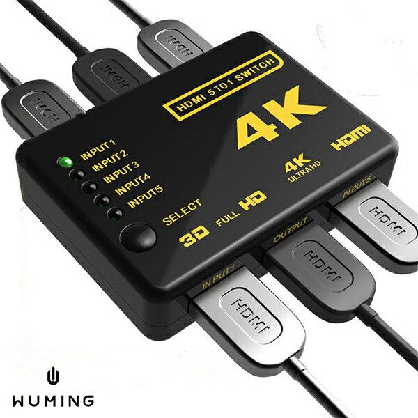 附遙控 HDMI 影音 切換器 分配器 五進一出 高畫質 機上盒 投影機 顯示器 筆電 電腦 『無名』 M11117