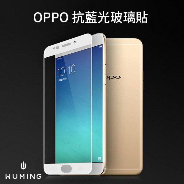 『無名』 OPPO R11s 抗藍光 保護貼 鋼化膜 螢幕保護貼 鋼化玻璃貼 軟邊 滿版 曲面 R11 Plus 防刮 M11122