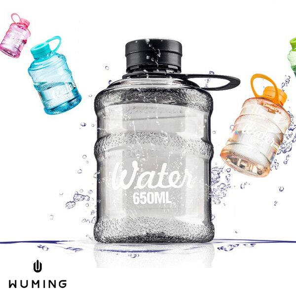 『無名』 創意 迷你 隨身 水瓶 水壺 水杯 手提 攜帶 隨手瓶 隨身杯 隨行杯 650ML 運動 戶外 M11126