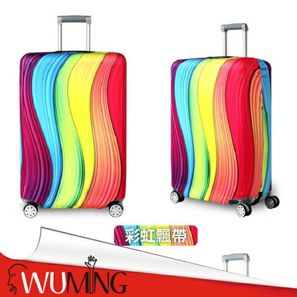 無名小物:『無名』新款彈力大尺寸行李箱套旅行箱套彈性行李箱拉桿箱登機箱保護套防塵套M12109