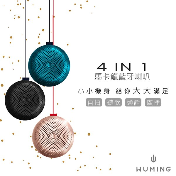 馬卡龍造型 輕量 可掛 藍牙喇叭 小喇叭 藍芽 音箱 高音質 免持通話 XR XS A8 『無名』 N01103