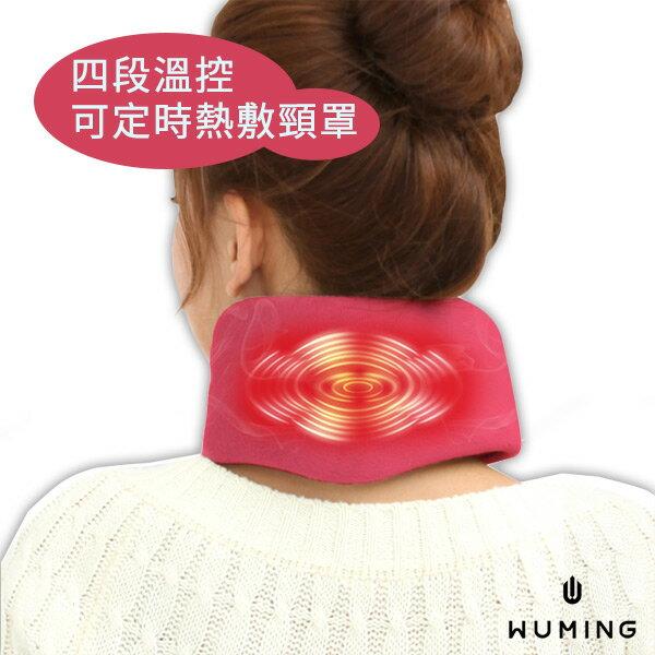 『無名』 三段溫控 香薰 熱敷 頸罩 可拆洗 USB 脖子 痠痛 僵硬 落枕 頸紋 遠紅外線 舒緩疲勞 N01117